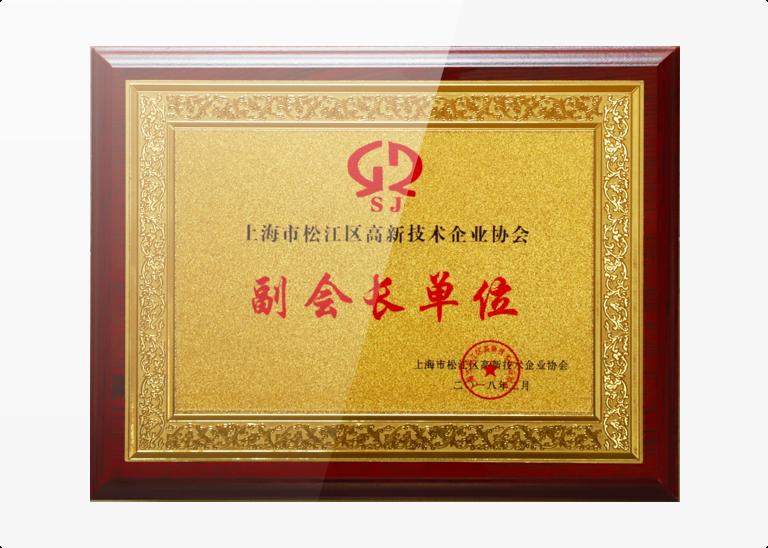 上海市松江区高新技术企业协会副会长单位